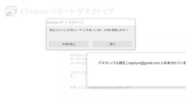 Chrome Remote Desktop-5