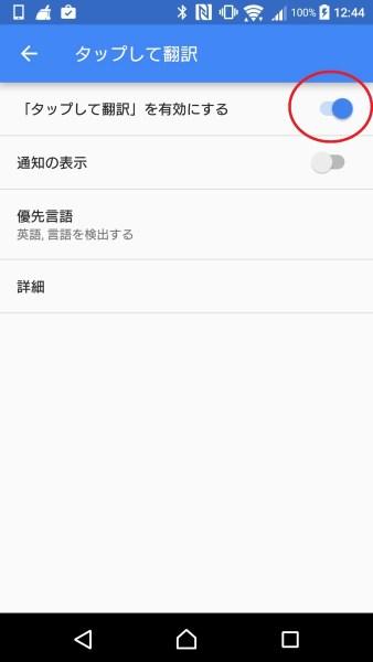 Google Translation-3