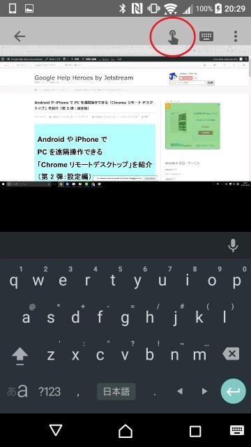 chrome-remote-desktop-3