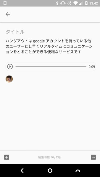 google-keep-5