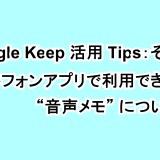 "【Google Keep活用Tips:その③】スマートフォンアプリで利用できる ""音声メモ"" について解説"