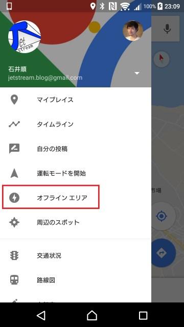 Google Maps-1