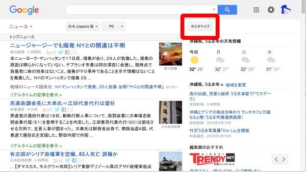 google-news-1