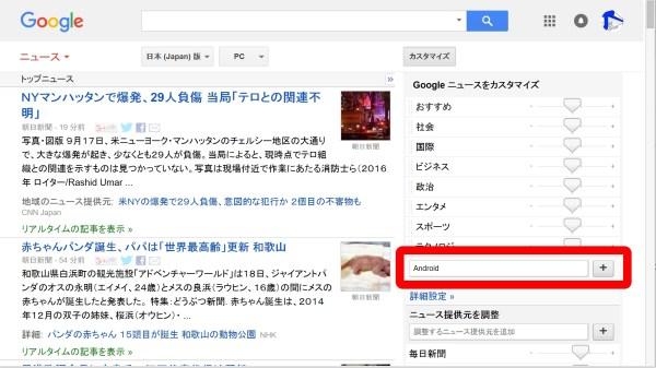 google-news-4