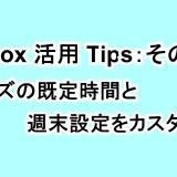 【Inbox活用Tips:その⑪】スヌーズの既定時間と週末設定をカスタマイズ