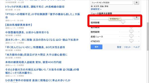 google-news-3