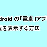 Androidの「電卓」アプリで履歴を表示する方法