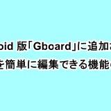 Android版「Gboard」に追加されたテキストを簡単に編集できる機能の使い方