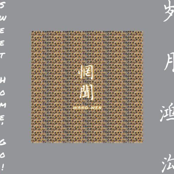 wangwen 岁月鸿沟 外盒设计