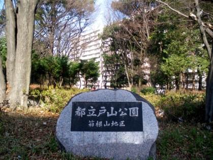 A photo of Toyama Park Hakoneyama area (the entrance of south side), Toyama, shinjuku-ku, Tokyo, Japan. https://commons.wikimedia.org/wiki/File:Toyama_park_hakoneyama_area_2009.JPG