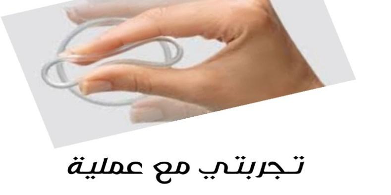 c3cb20db467ba تجربتي مع عملية تضييق المهبل بالليزر - غربيات موقع للمرأة العربية