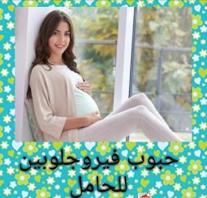 حبوب فيروجلوبين للحامل