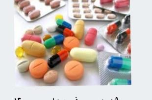 هل حبوب فيروجلوبين ب12 تزيد الوزن