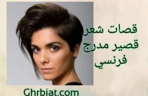 قصات شعر قصير مدرج فرنسي غربيات موقع للمرأة العربية
