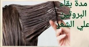 مدة بقاء البروتين علي الشعر
