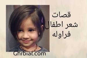 قصات شعر اطفال فراوله