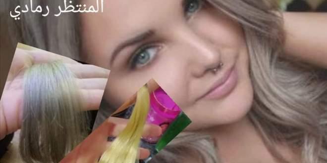 اشقر رمادي غامق لوريال غارنيه