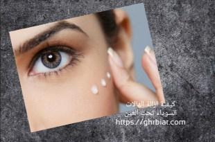 كيفية ازالة الهالات السوداء تحت العين