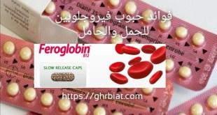 فوائد حبوب فيروجلوبين للحمل والحامل