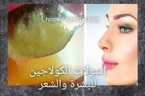 امبولات الكولاجين للبشرة والشعر