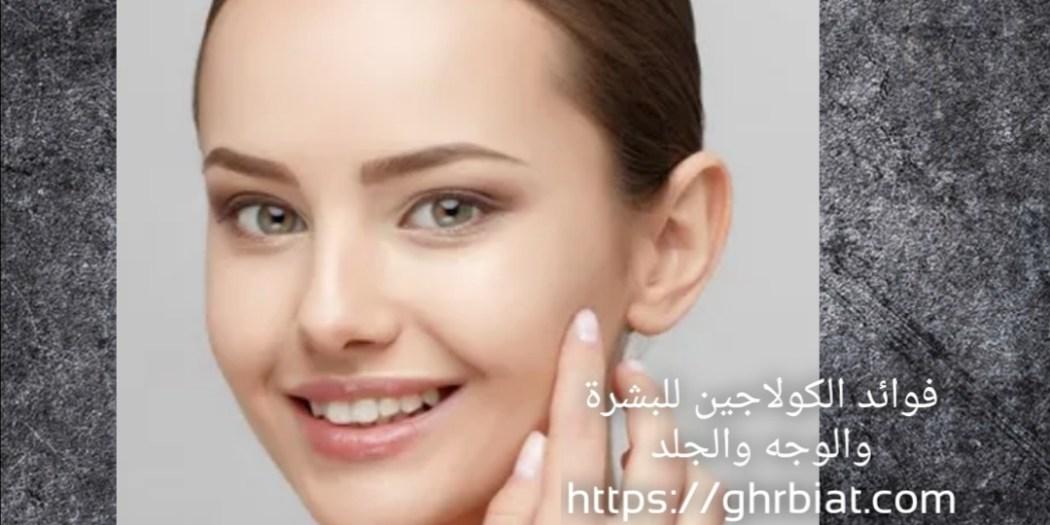 فوائد الكولاجين للبشرة والوجه والجلد