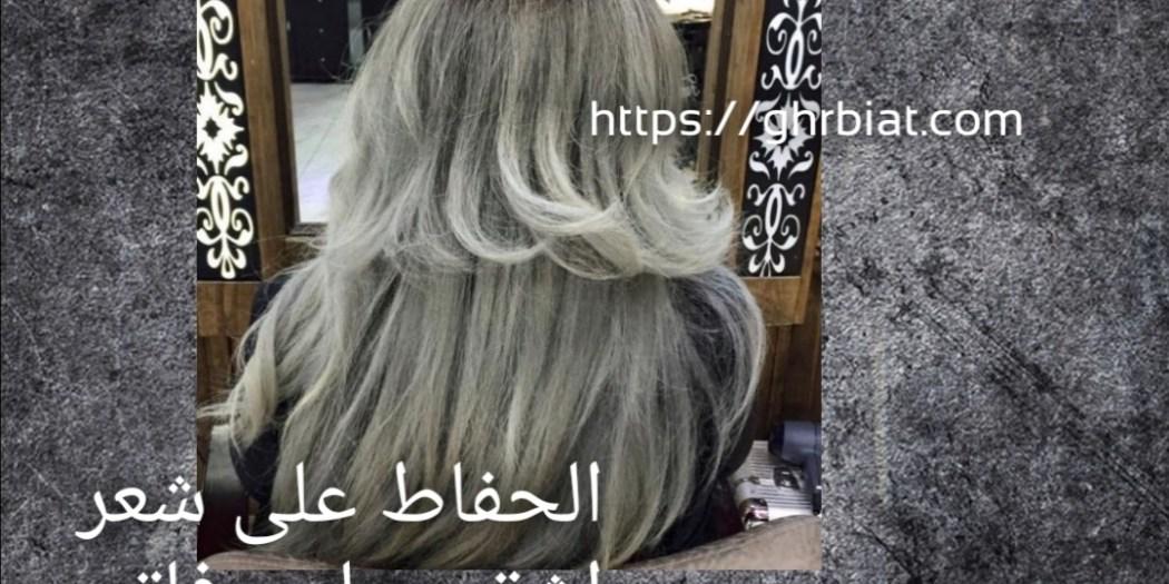 الحفاط على شعر اشقر رمادي فاتح
