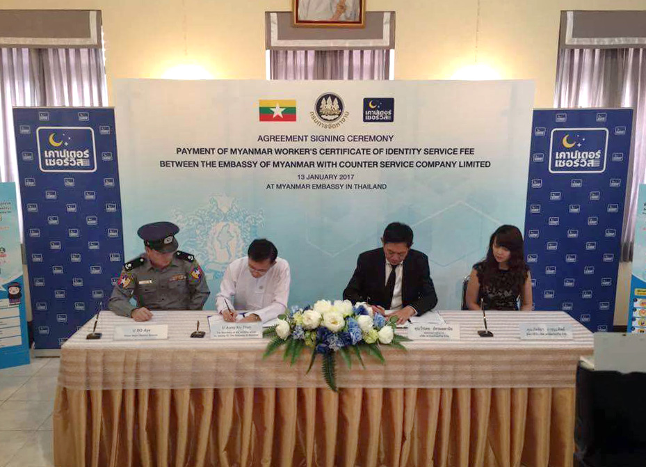 "Myanmar and Thailand implement CI ""Certificate of Identity""; another attempt to identify Burmese migrants."