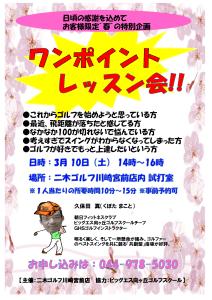 二木ゴルフ無料レッスン会201803