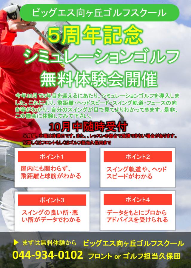 向ヶ丘スクール5周年シミュレーション201810