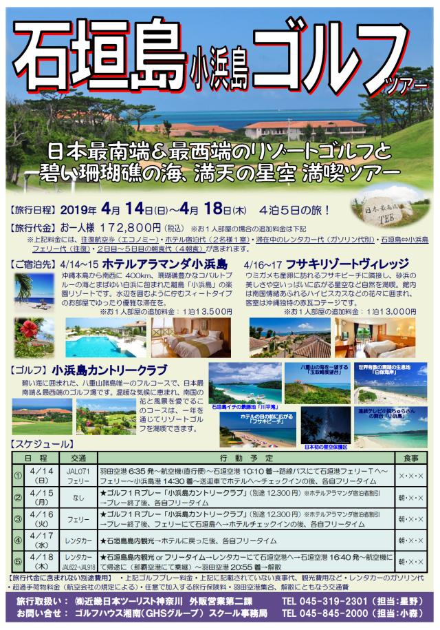 石垣小浜島ツアー2019