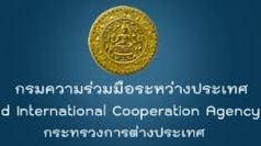 Thailand International Postgraduate Scholarship Program