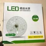 シーリングライトをLED化するキットを中国から買って付けてみた