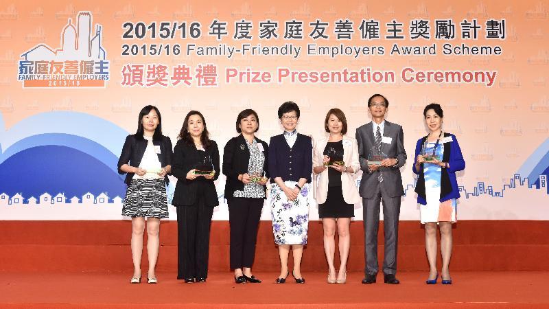 二千五百五十五間公司和機構獲嘉許為「家庭友善僱主」(附圖)