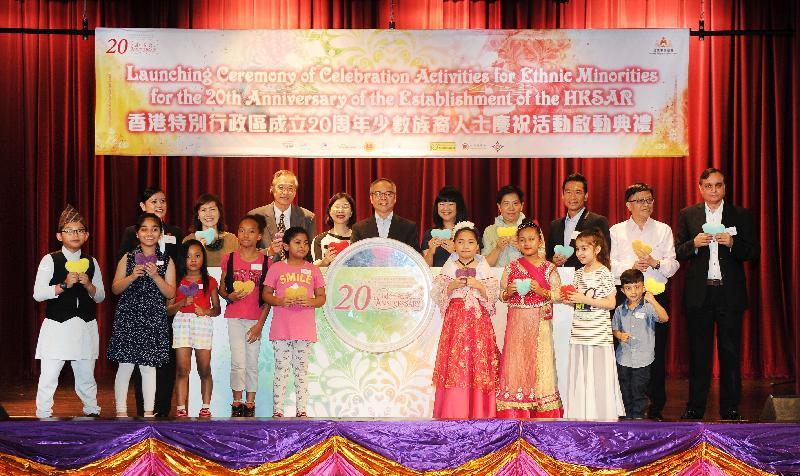 香港特別行政區成立二十周年少數族裔人士慶祝活動啟動典禮今日舉行(附圖)