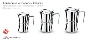 Итальянские гейзерные кофеварки Giannini для индукционных, газовых и электрических плит.