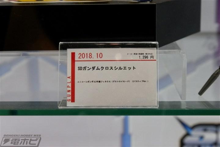 SDCS Unicorn Gundam 03 Phenex