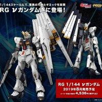 RG RX-93 Nu Gundam Coming Soon!
