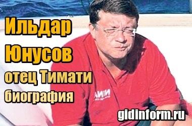 Кто отец Тимати, Ильдар Юнусов