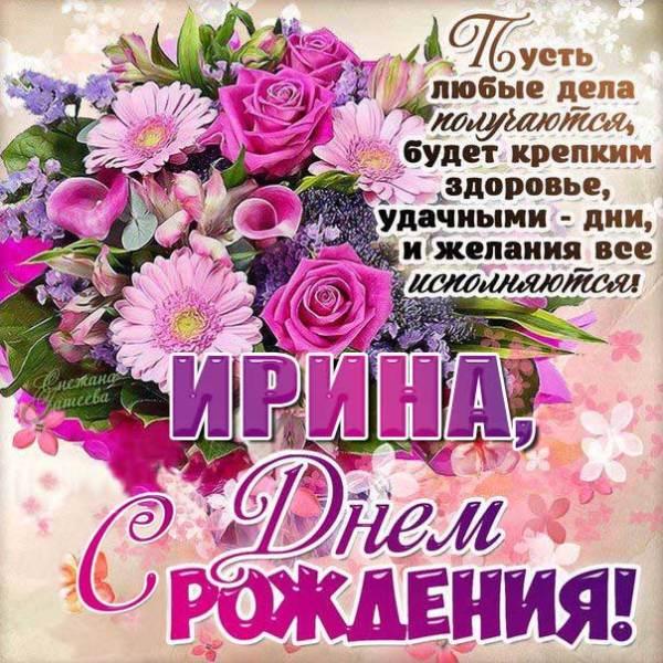 C днем рождения Ирина самые красивые открытки Картинки ...