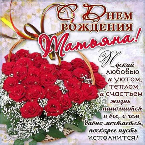 С днем рождения Татьяна виртуальные открытки поздравления ...