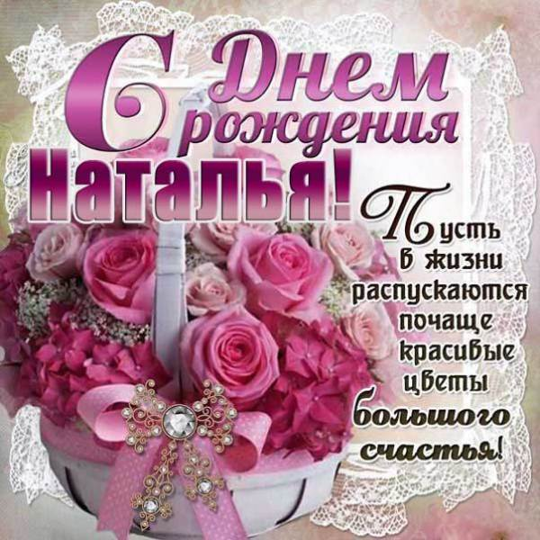 С днем рождения Наталья интернет открытки поздравления ...
