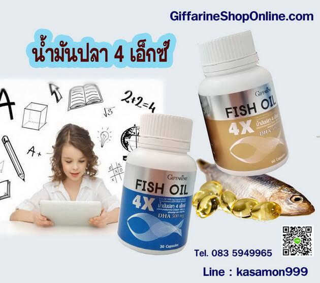 น้ำมันปลา 4 เอ็กซ์ กิฟฟารีน บำรุงสมองเสริมการเรียนรู้, น้ำมันปลา4เอ็กซ์, อาหารเสริมบำรุงสมอง กิฟฟารีน, น้ำมันปลา, กิฟฟารีน น้ำมันปลา, Fish oil 4x, ป้องกันอัลไซเมอร์ กิฟฟารีน, น้ำมันปลายี่ห้อไหนดี, น้ำมันปลาสูตรบำรุงสมองยี่ห้อไหนดี