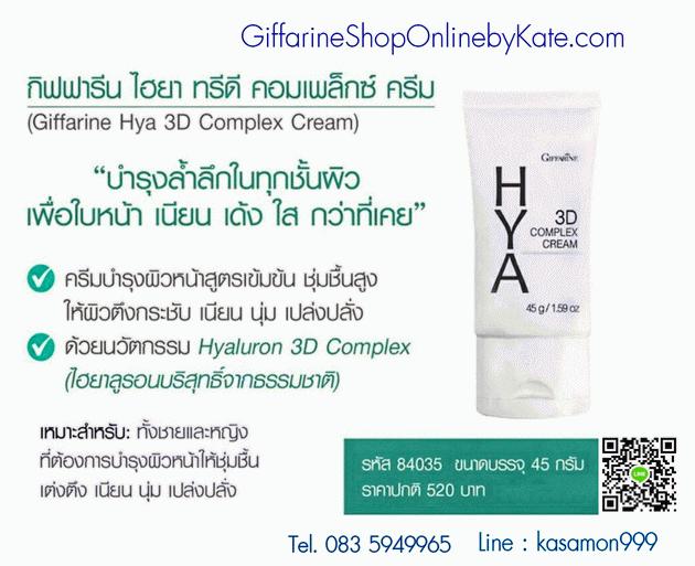 กิฟฟารีน ไฮยาทรีดี คอมเพล็กซ์ ครีมบำรุงล้ำลึก เนียน เด้ง ใส, Hya 3D Complex Cream, Giffarine Hya 3D cream, ครีมกิฟฟารีน, ครีมทาหน้ากิฟฟารีน, เครืองสำอางกิฟฟารีน, ครีมไฮยา ทรีดีคอมเพล็กซ์ กิฟฟารีน, ครีมไฮยาตัวใหม่ กิฟฟารีน, ไฮยาลูรอน จากเกาหลี, ครีมไฮยาลูรอน เกาหลี กิฟฟารีน, รีวิว ไฮยา ทรีดี คอมเพล็กซ์
