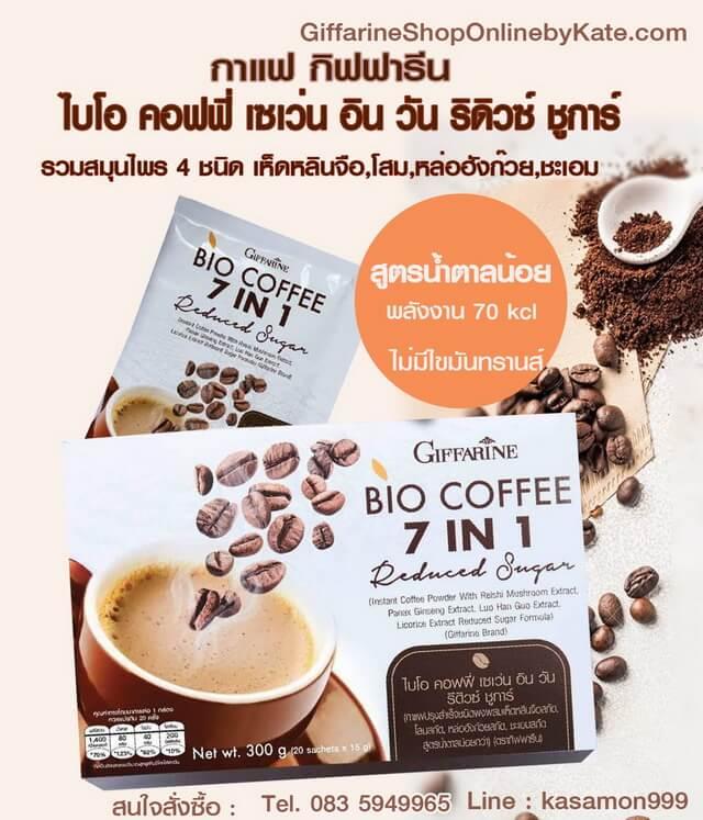 กาแฟ ไบโอคอฟฟี่ เซเว่น อินวัน รีดิวซ์ ชูการ์ สูตรใหม่ Bio coffee 7 in 1 Reduced Sugar, การแฟสมุนไพรกิฟฟารีน สูตรใหม่, กาแฟ 7 in 1 สูตรใหม่, กาแฟไบโอคอฟฟี่ สูตรน้ำตาลน้อย, กาแฟไบโอคอฟฟี่ รีดิวซ์ชูการ์, กาแฟกิฟฟารีน ไบโอคอฟฟี่ รีดิวซ์ชุการ์, กาแฟสมุนไพร ไบโอคอฟฟี่ กิฟฟารีน ตัวใหม่,Bio coffee 7 in 1 giffarine, Bio coffee reduced sugar