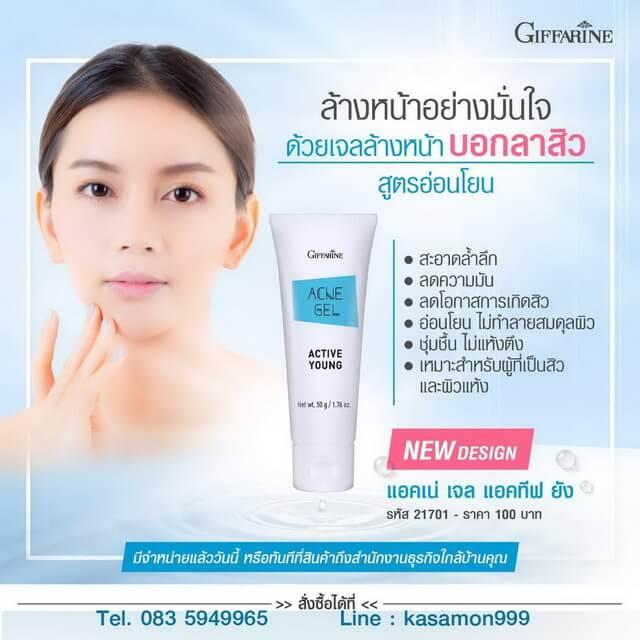 เจลล้างหน้า รักษาสิว กิฟฟารีน แอคทีฟยัง เอคเน่เจล, เจลล้างหน้า แอคทีฟยัง กิฟฟารีน, Giffarine acne gel active young,บอลาสิวด้วยเจลล้างหน้าใส กิฟฟารีน แอคทีฟยัง, เป็นสิวใช้อะไรล้างหน้าดี, รักษาสิว กิฟฟารีน, รักษาสิว แอคทีฟยัง กิฟฟารีน, เจลลดความมันบนใบหน้า, แอคเน่เจล กิฟฟารีน, โฟมล้างหน้าวัยรุ่น กิฟฟารีน, แอคทีฟยัง กิฟฟารีน