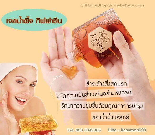 เจลน้ำผึ้ง กิฟฟารีน สูตรเหมาะกับทุกสภาพผิว Honey care cleanser, ครีมน้ำผึ้ง กิฟฟารีน, น้ำผึ้งกิฟฟารีน, กิฟฟารีน เจลน้ำผึ้ง, เจลน้ำผึ้งล้างหน้า กิฟฟารีน, น้ำผึ้งบริสุทธิ์, สูตรใช้ได้กับทุกสภาพผิว, ลดความมันส่วนเกิน, เจลล้างหน้า ยี่ห้อไหนดี, honey giffarine, สินค้ากิฟฟารีน, giffarineshoponline,สั่งสินค้ากิฟฟารีนออนไลน์