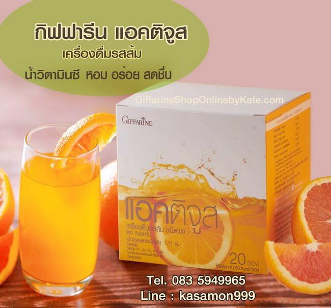 น้ำวิตามินซี กิฟฟารีน แอคติจูส น้ำส้มชนิดผง Actijuice, น้ำส้มกิฟฟารีน, วิตามินซี กิฟฟารีน, นำส้มผงกิฟฟารีน, น้ำวิตามินกิฟฟารีน, แอคติจูส, น้ำส้มผงยี่ห้อไหนดี