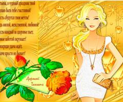 Картинка со стихами с Днём Татьяны 25 января - открытки ...