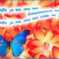 Анимационная картинка, открытка Стихи о дружбе и любви ...