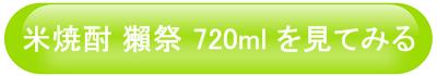 第3位 米焼酎 獺祭 720ml 旭酒造 製品 白玉醸造 魔王 芋焼酎 焼酎 第3のビール 発泡酒 ビール 銘柄 製品 商品 人気ランキング 順位 紹介 説明 比較 獺祭 だっさい 1位 大人気 超人気 敬老の日 祖父 父親 おじいちゃん 孫 子供 プレゼント ギフト 贈答品 贈り物 日本酒 ネット通販 人気ランキング TOP5 順位 比較 売り上げ 利益 写真 画像 商品 製品 紹介